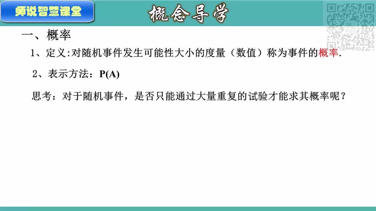 【师说智慧课堂】10.1.3古典概型(一)2021-2022学年高中数学新教材同步微课