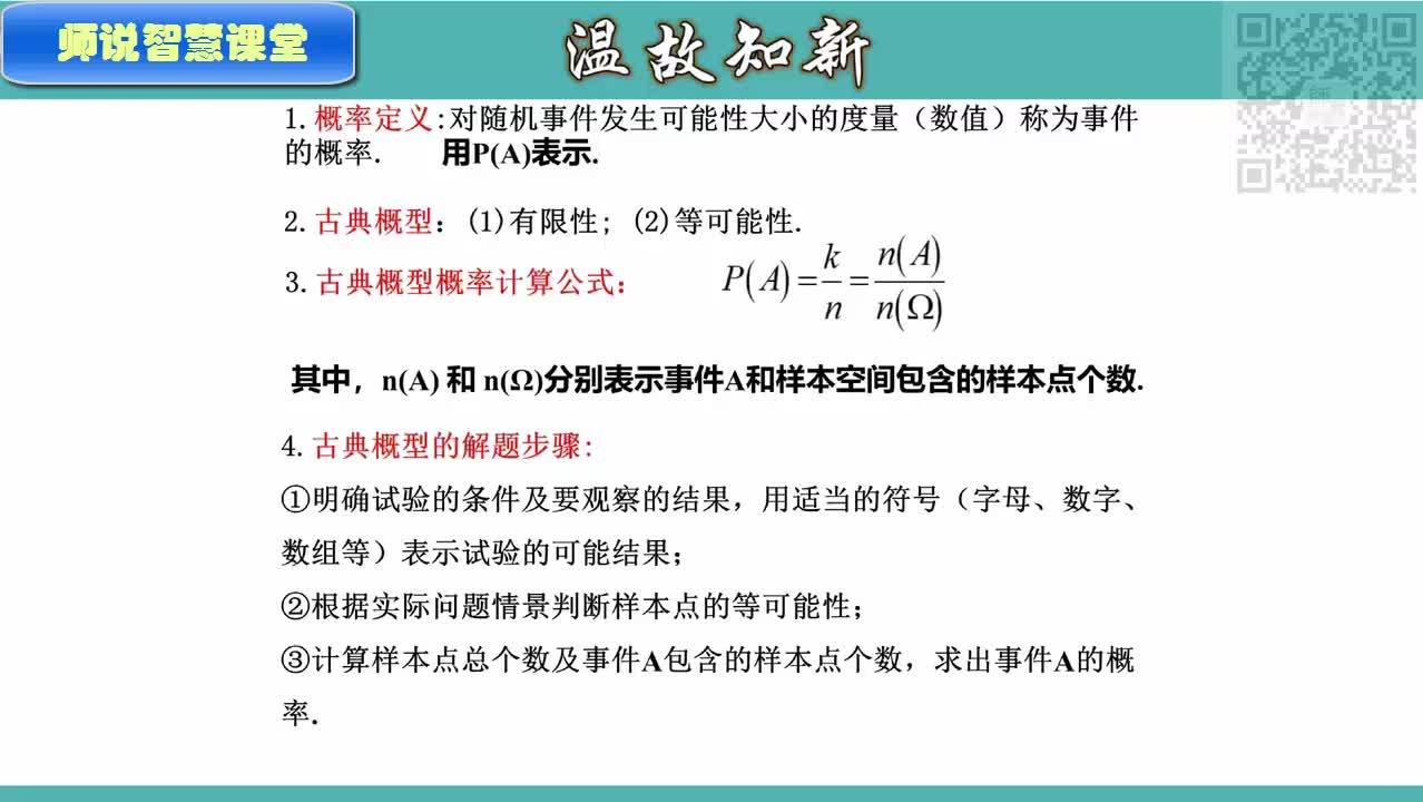 【师说智慧课堂】10.1.4概率的基本性质2021-2022学年高中数学新教材同步微课