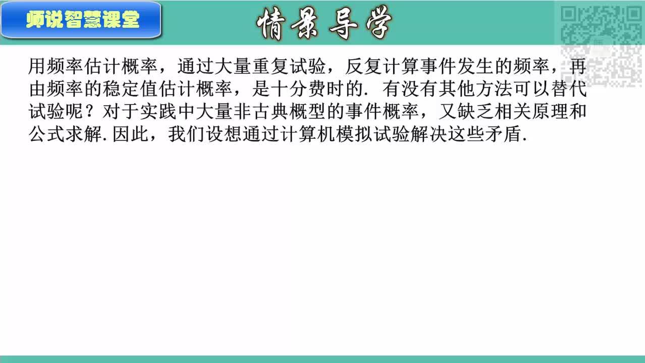 【师说智慧课堂】10.3.2随机模拟2021-2022学年高中数学新教材同步微课