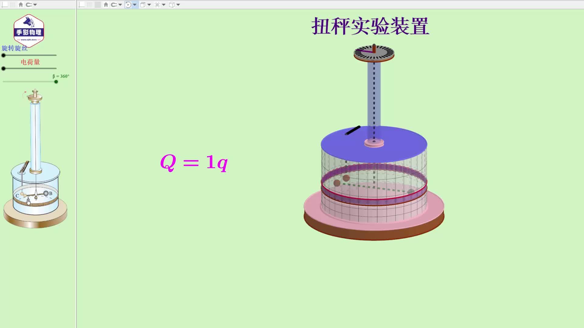9.2库仑定律—库仑扭秤实验(课件视频资源)-【手影物理】2021版高中物理必修第三册(人教版)