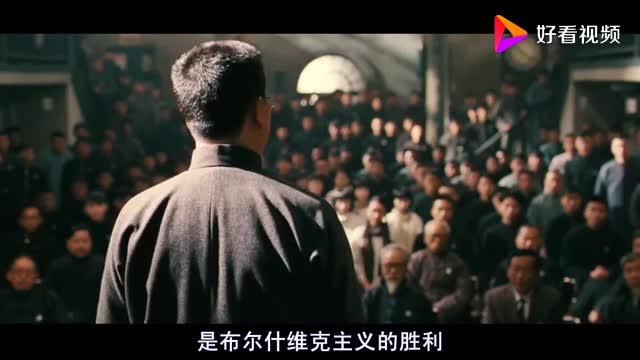 十月革命---党史教育进课堂视频