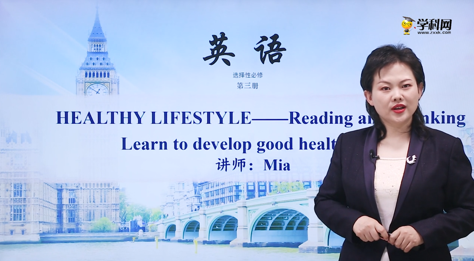 Period 1 Reading and thinking Learn to develop good healthy habits(Unit 2 Healthy lifestyle)-高中英语选择性必修3(新教材同步)