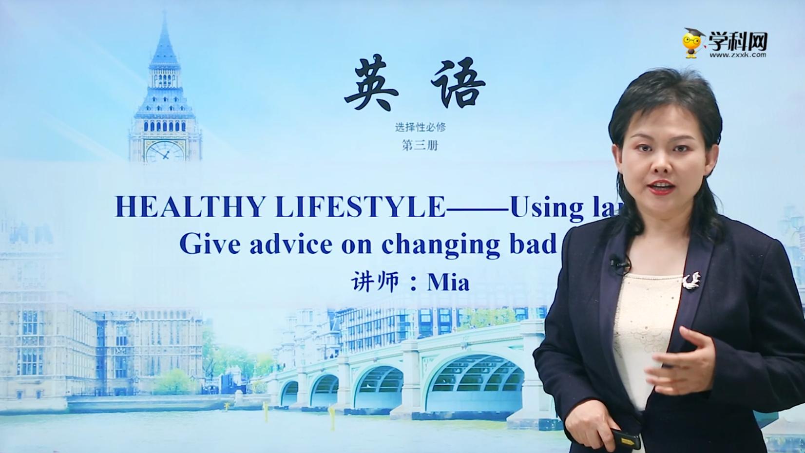 period 4 Using language Give advice on changing bad habits(Unit 2 Healthy lifestyle)-高中英语选择性必修3(新教材同步)