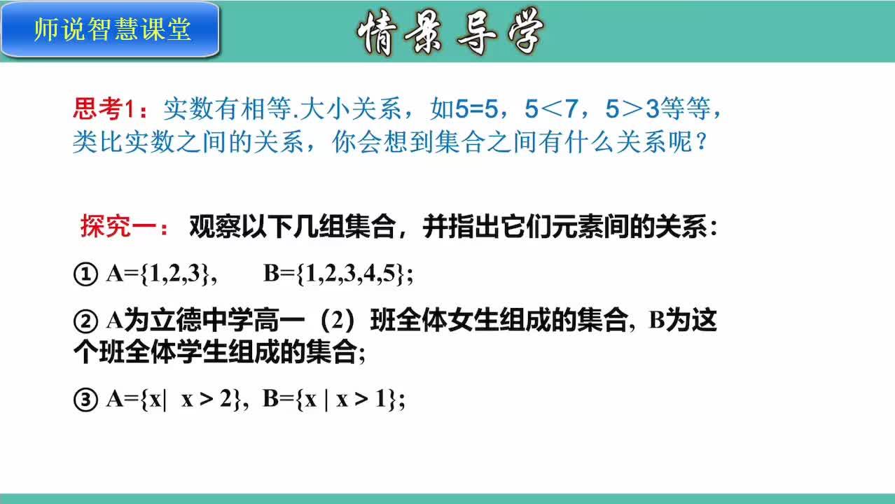 【师说智慧课堂】1.2.1集合间的基本关系-2021-2022学年高中数学新教材同步微课