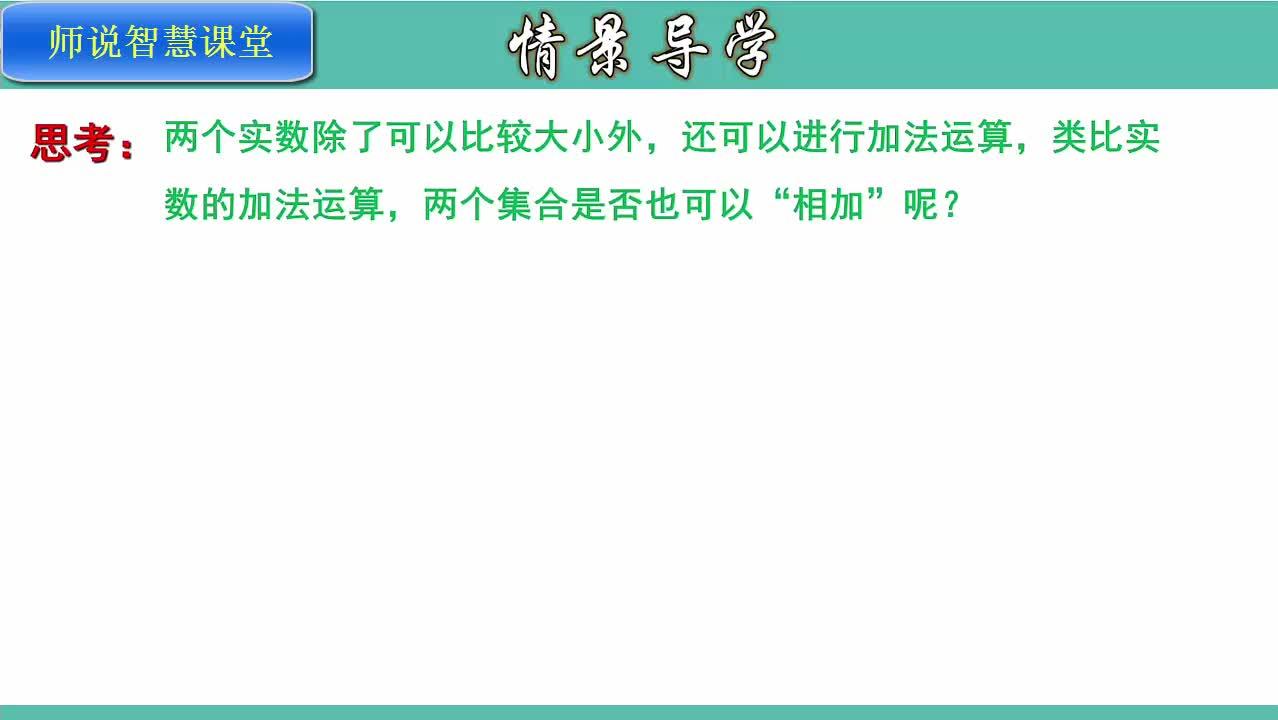 【师说智慧课堂】1.3.1集合的基本运算(一)-2021-2022学年高中数学新教材同步微课