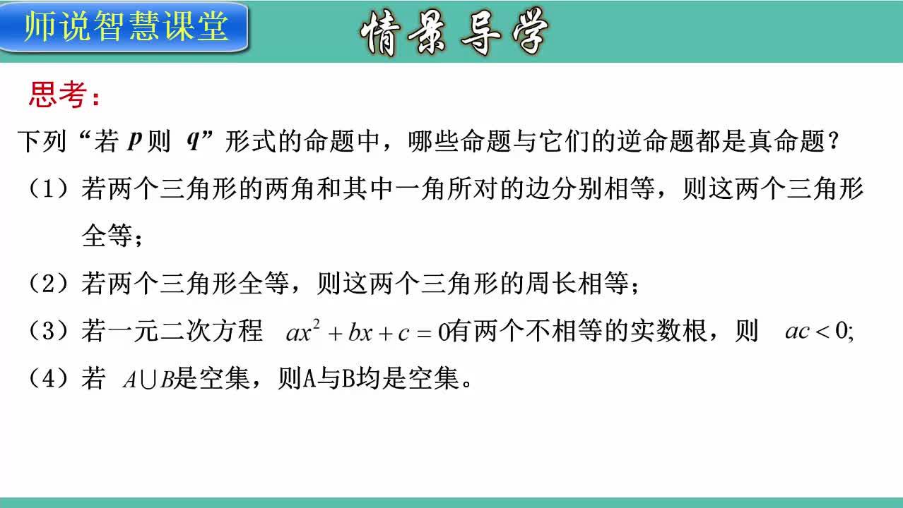 【师说智慧课堂】1.4.2充要条件-2021-2022学年高中数学新教材同步微课