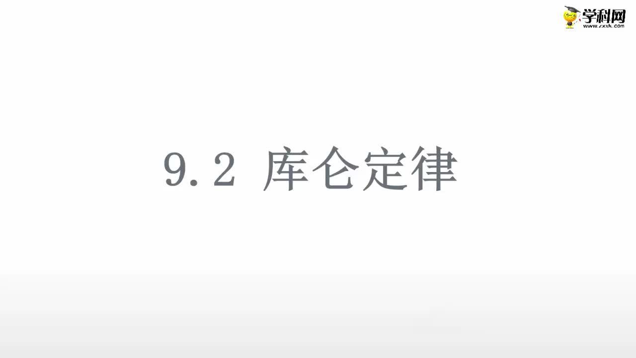 9.2 库仑定律(直播分享和专家点评)-人教版(2019)必修第三册