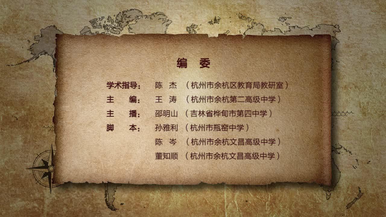 06 全球史观-【涛哥说史料】高中历史史料专项突破微课(第四期)