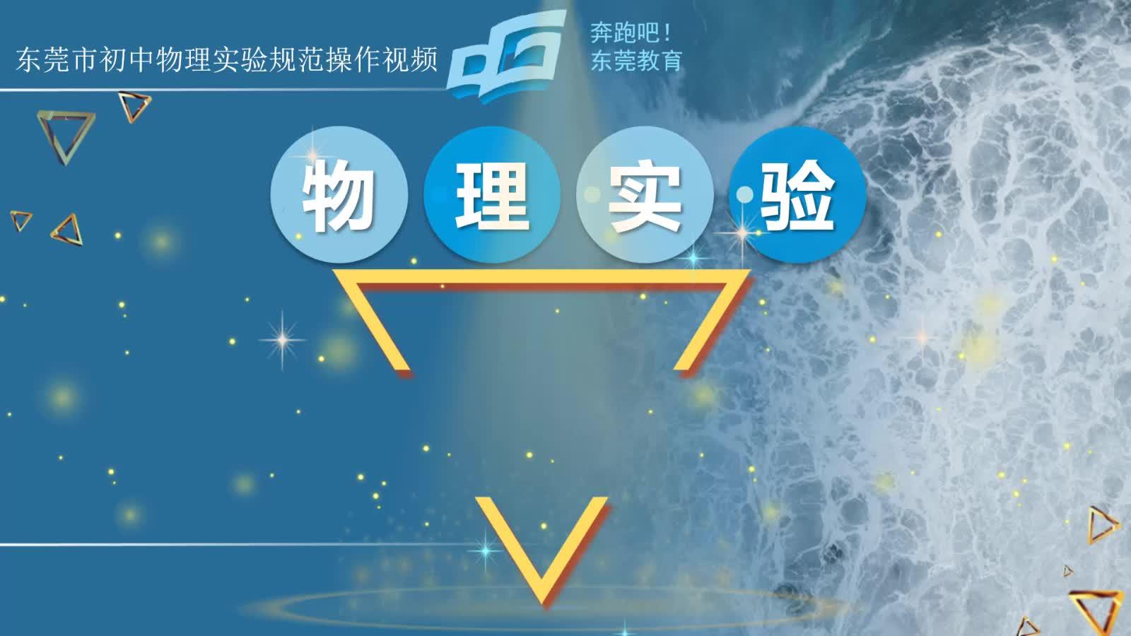 实验13:探究电流与电阻的关系 2021年广东省东莞市中考物理实验规范操作视频