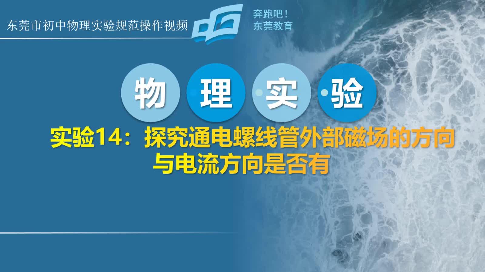 实验14:探究通电螺线管外部磁场的方向与电流方向是否有关 2021年广东省东莞市中考物理实验规范操作视频