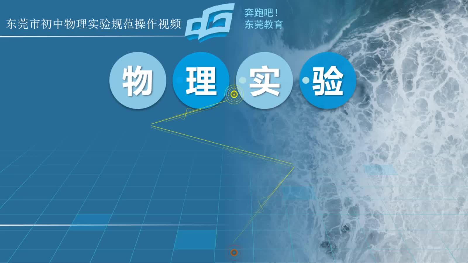 实验15:探究导体在磁场中运动时产生感应电流的条件 2021年广东省东莞市中考物理实验规范操作视频