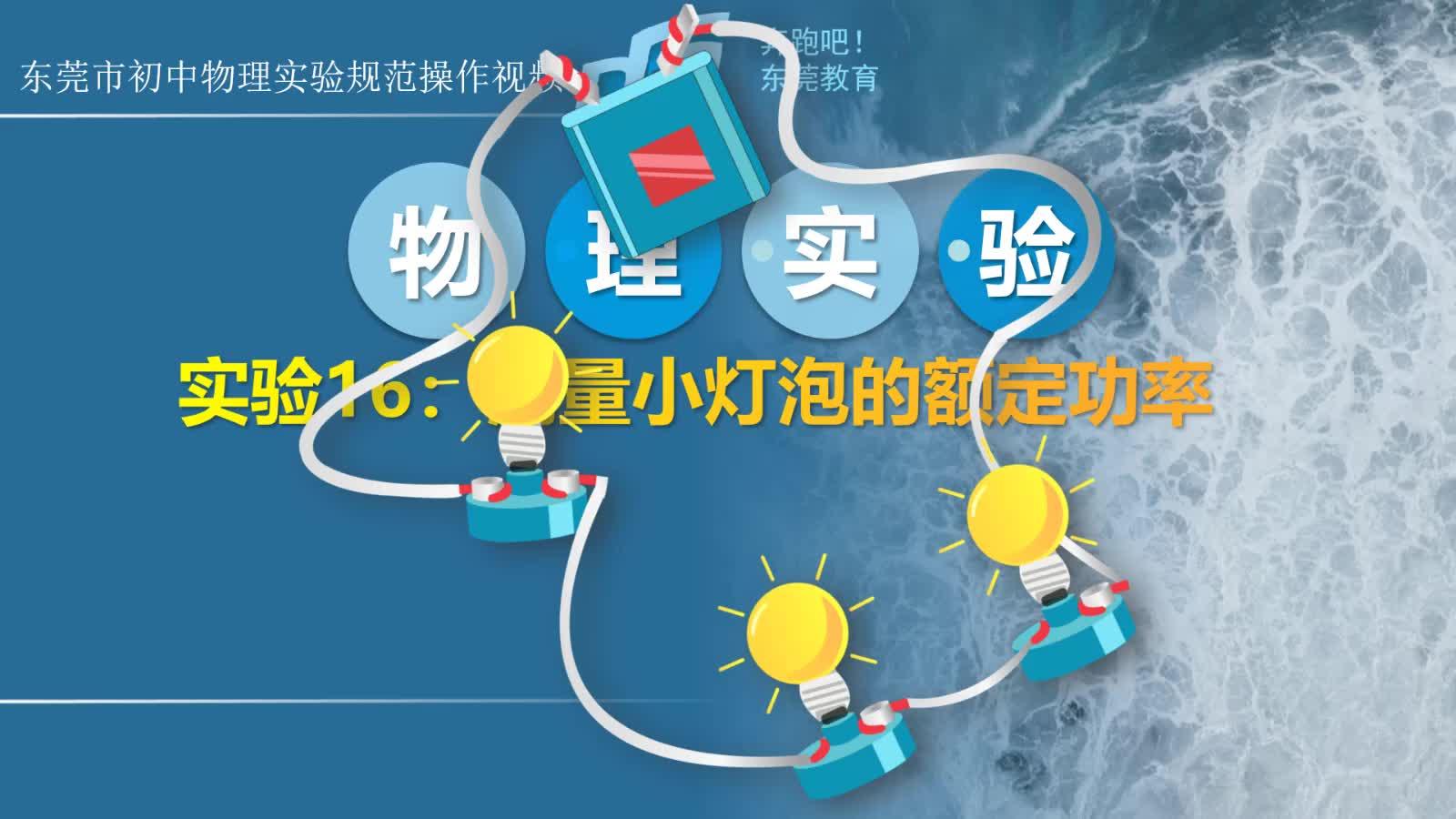 实验16:测量小灯泡的额定功率 2021年广东省东莞市中考物理实验规范操作视频