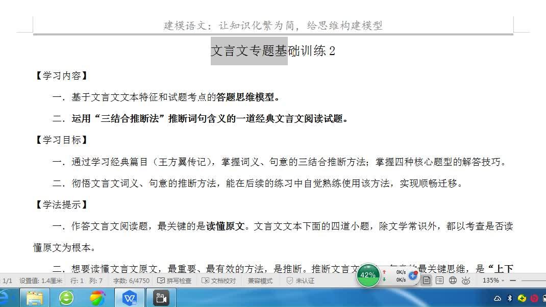 文言基础2-【学习帮】高考语文建模提分专项大演练