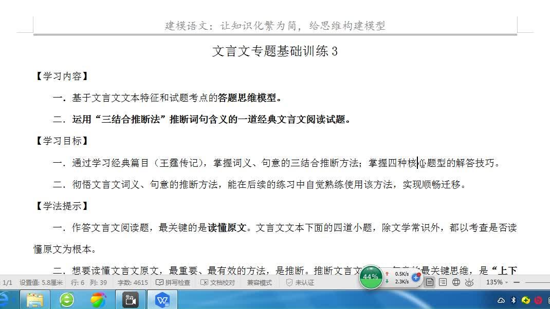 文言基础3-【学习帮】高考语文建模提分专项大演练