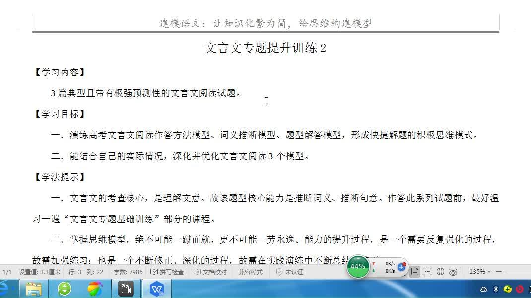 文言提升2-【学习帮】高考语文建模提分专项大演练