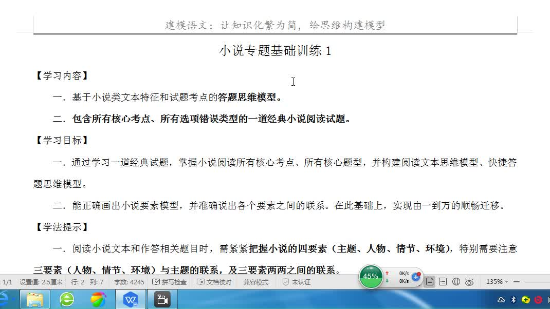 小说基础1-【学习帮】高考语文建模提分专项大演练