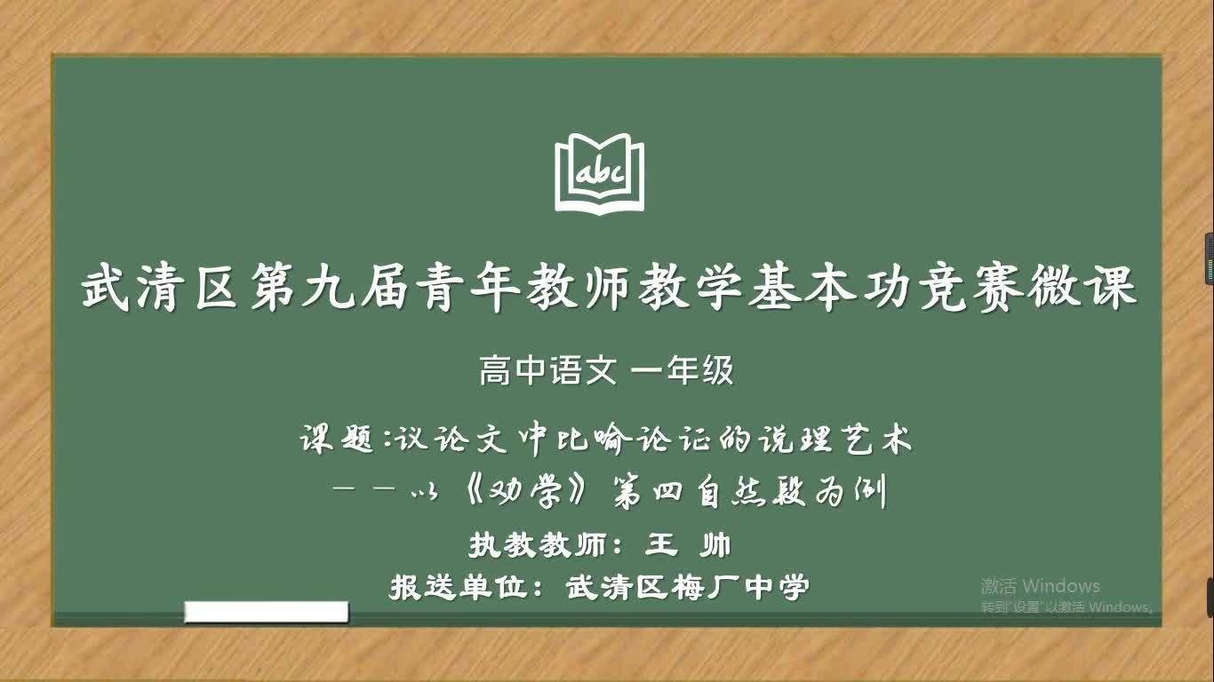 10.1《劝学》微课—2021-2022学年统编版高中语文必修上册第六单元