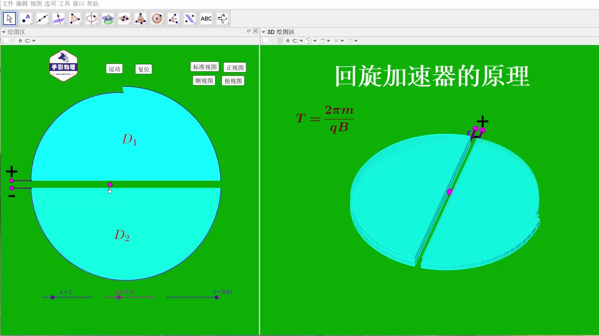 1.4质谱仪与回旋加速器—回旋加速器的原理(课件视频资源)-【手影物理】2021版高中物理选修第二册(人教版)