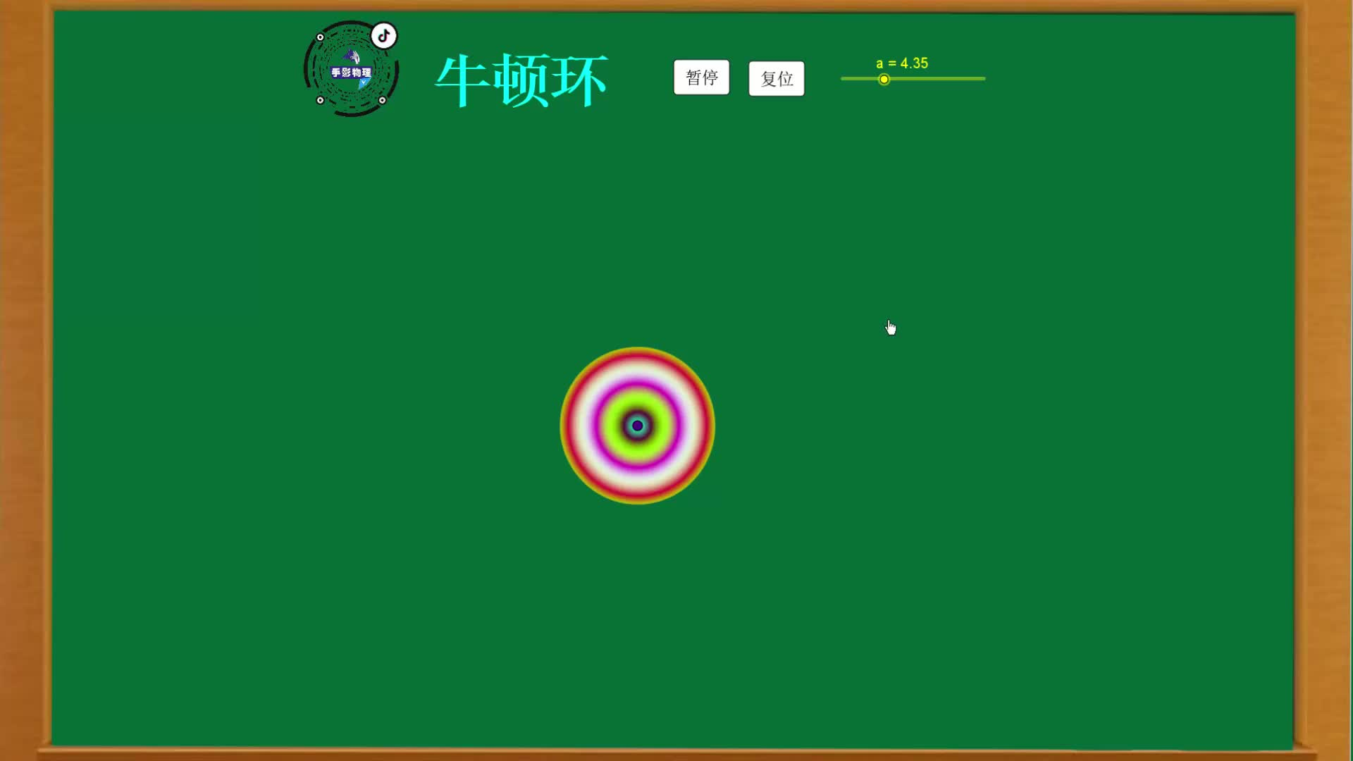4.3光的干涉—牛顿环(课件视频资源)-【手影物理】2021版高中物理选修第一册(人教版)