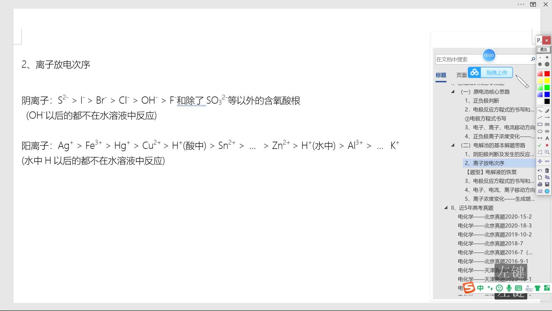 【微课视频】68-电化学离子放电次序【丁希化学高考复习一轮:电化学】