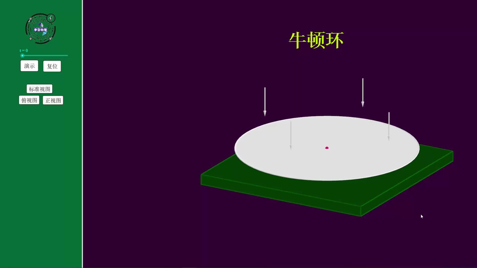 4.3光的干涉—牛顿环(3D)(课件视频资源)-【手影物理】2021版高中物理选修第一册(人教版)