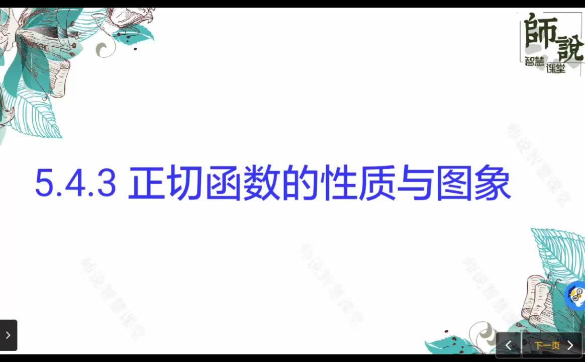 【师说智慧课堂】5.4.3正切函数-2021-2022学年高中数学新教材同步微课