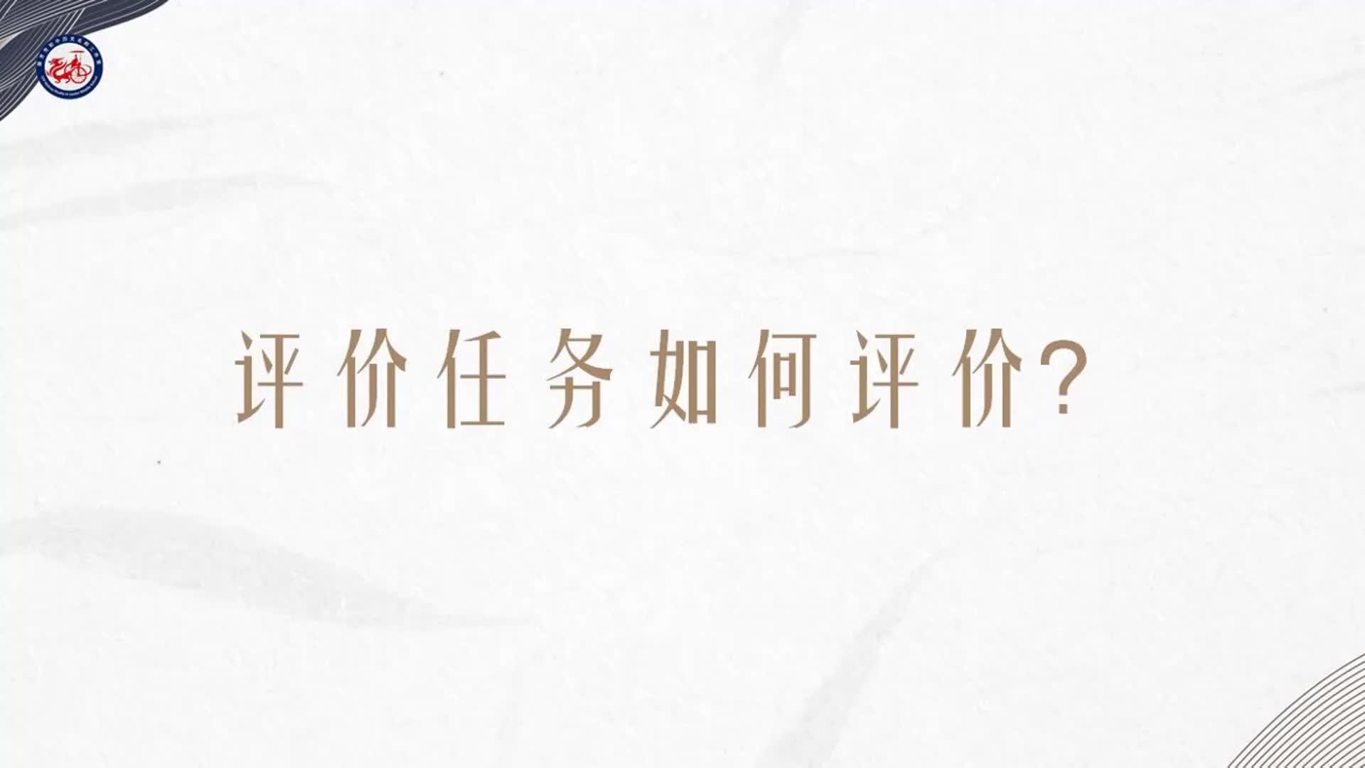 """""""教学评一致性""""的""""评""""如何体现?-大同市陈芳芳初中历史名师工作室"""