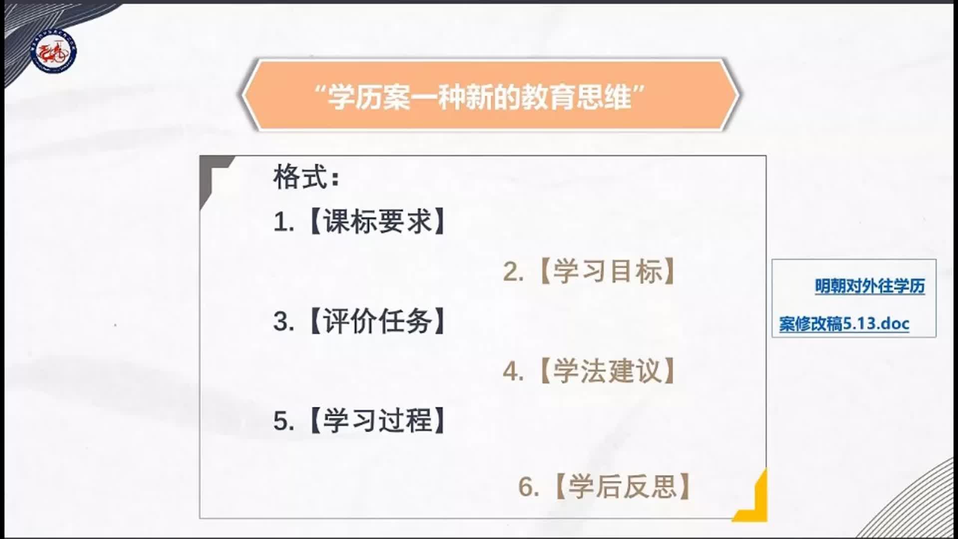 """""""学历案""""如何设计?-大同市陈芳芳初中历史名师工作室"""