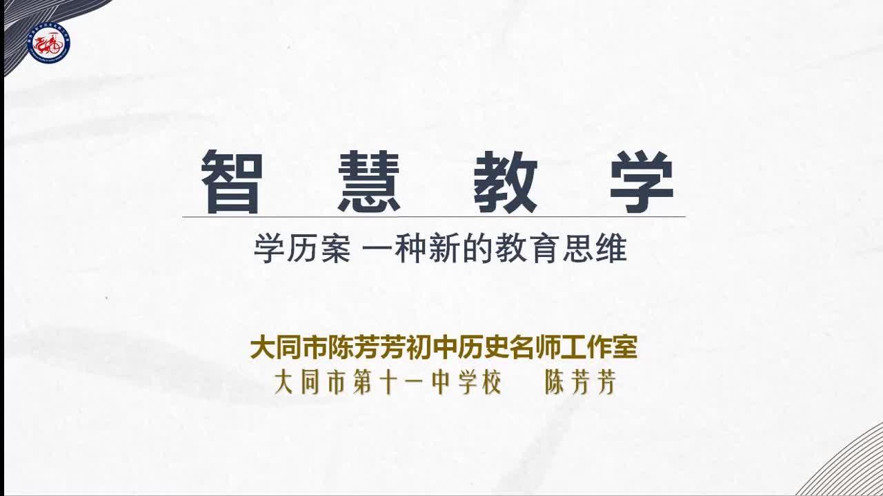 【智慧教学  教案-学案-学历案】直播回放-大同市陈芳芳初中历史名师工作室