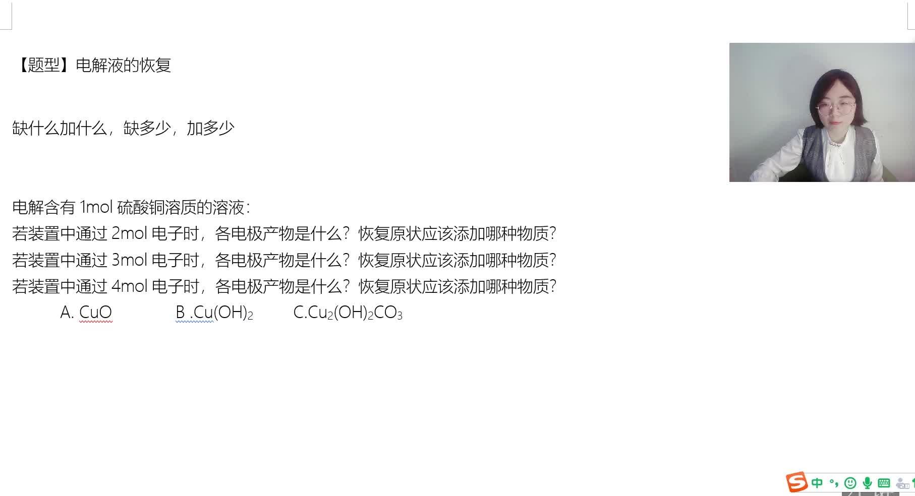 【微课视频】69-电化学电解液的恢复【丁希化学高考复习一轮:电化学】