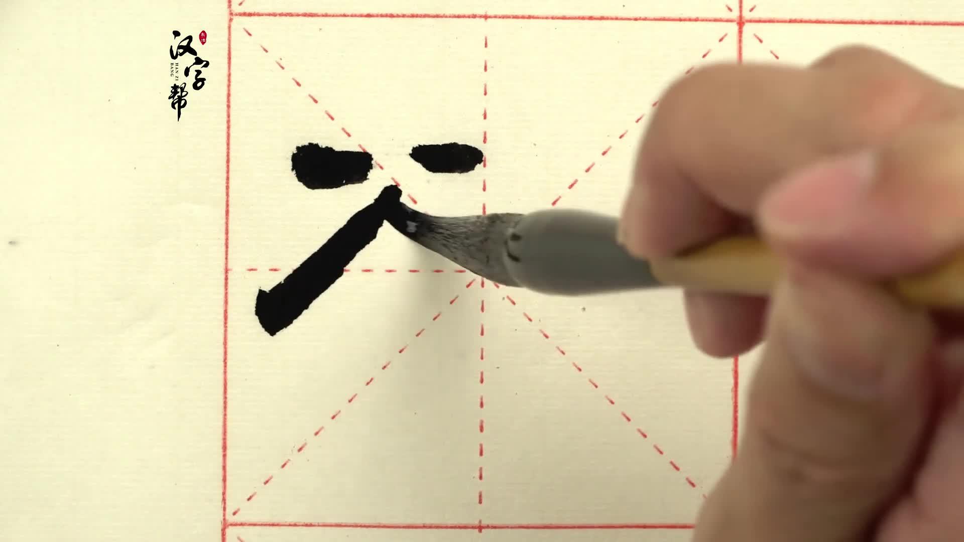 凉州词(第二句)-古诗书法名师教学——隶书(毛笔)