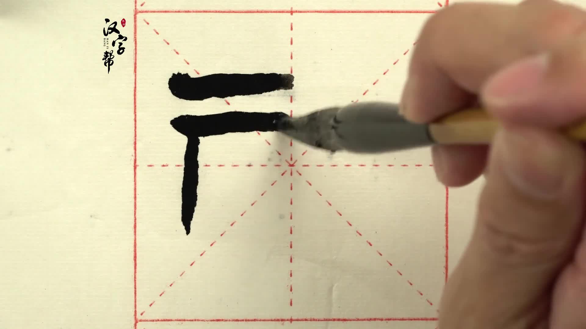 凉州词(第三句)-古诗书法名师教学——隶书(毛笔)