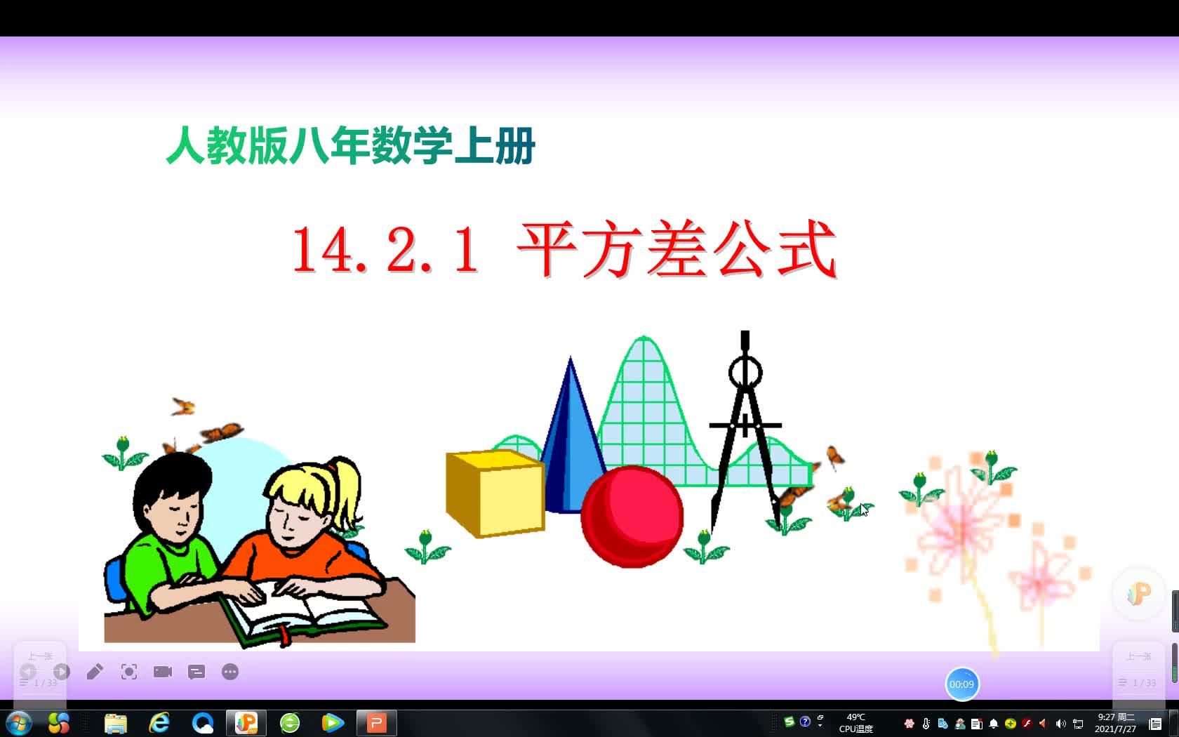 14.2.1 平方差公式 视频微课2021--2022学年人教版数学八年级数学上册