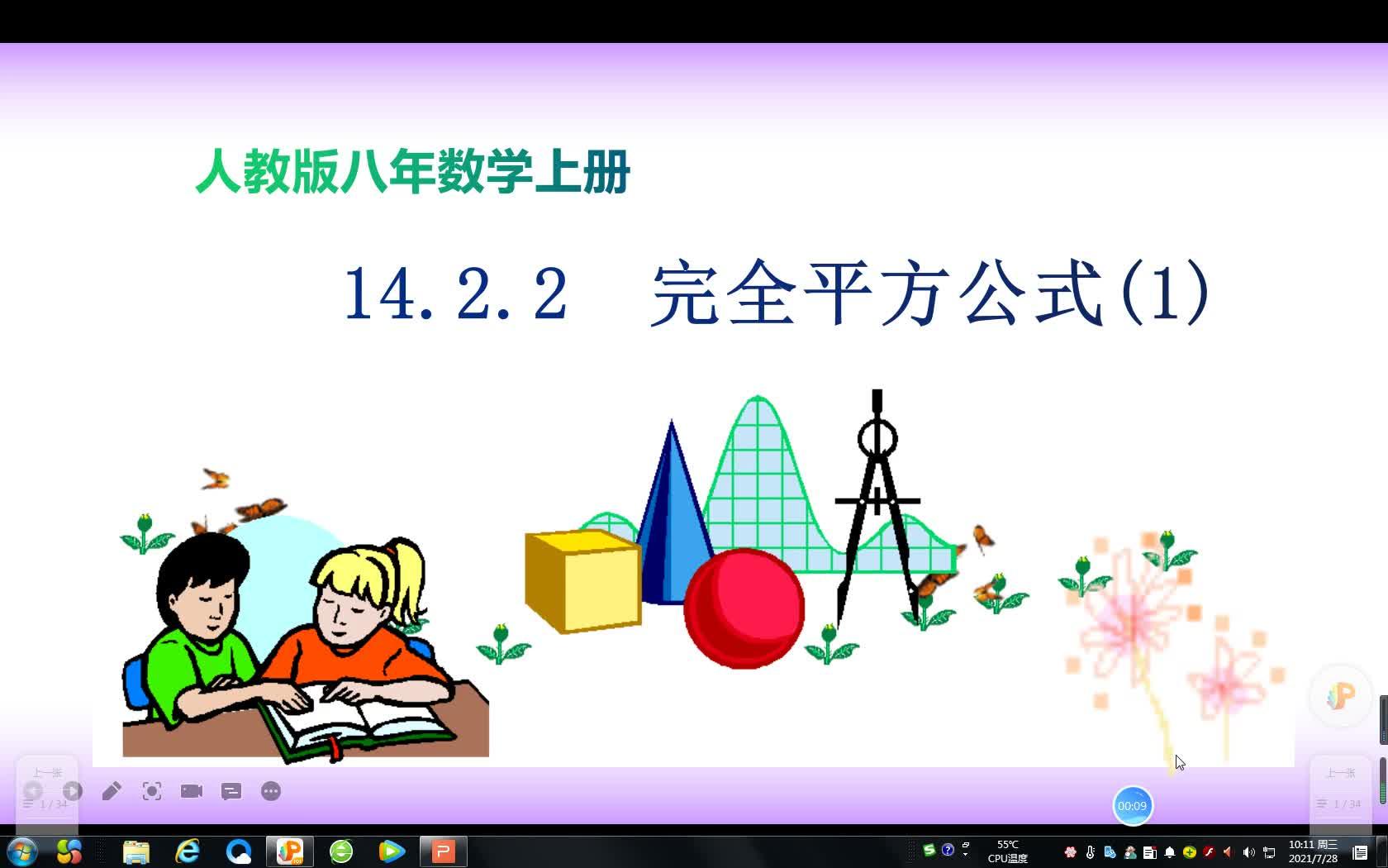 【微课视频 】14.22完全平方公式(1)2021--2022学年八年级数学人教版上册