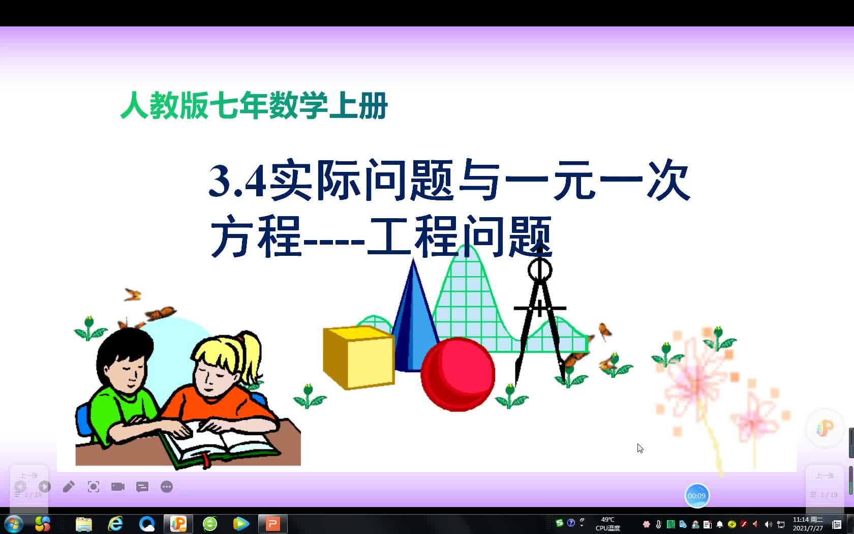 【微课视频】3.4实际问题与一元一次方程----工程问题 2021--2022学年人教版七年级数学上册