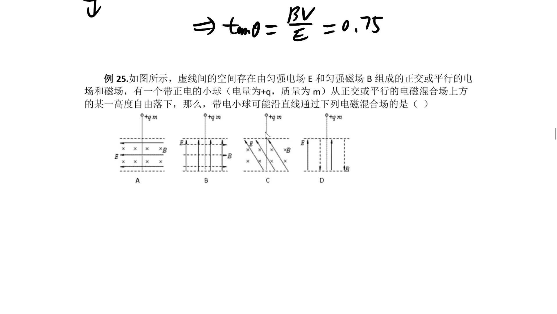 【微课视频】15.2带电粒子在叠加场和复合场中运动习题课(二)【楠叔物理高考复习一轮:带电粒子在叠加场和复合场中运动】