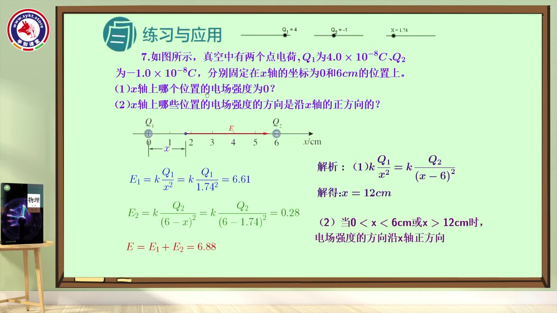 (视频)9.3电场 电场强度—练习与应用第7题(习题精讲)-【手影物理】2021-2022学年新教材高中物理必修第三册(人教版)