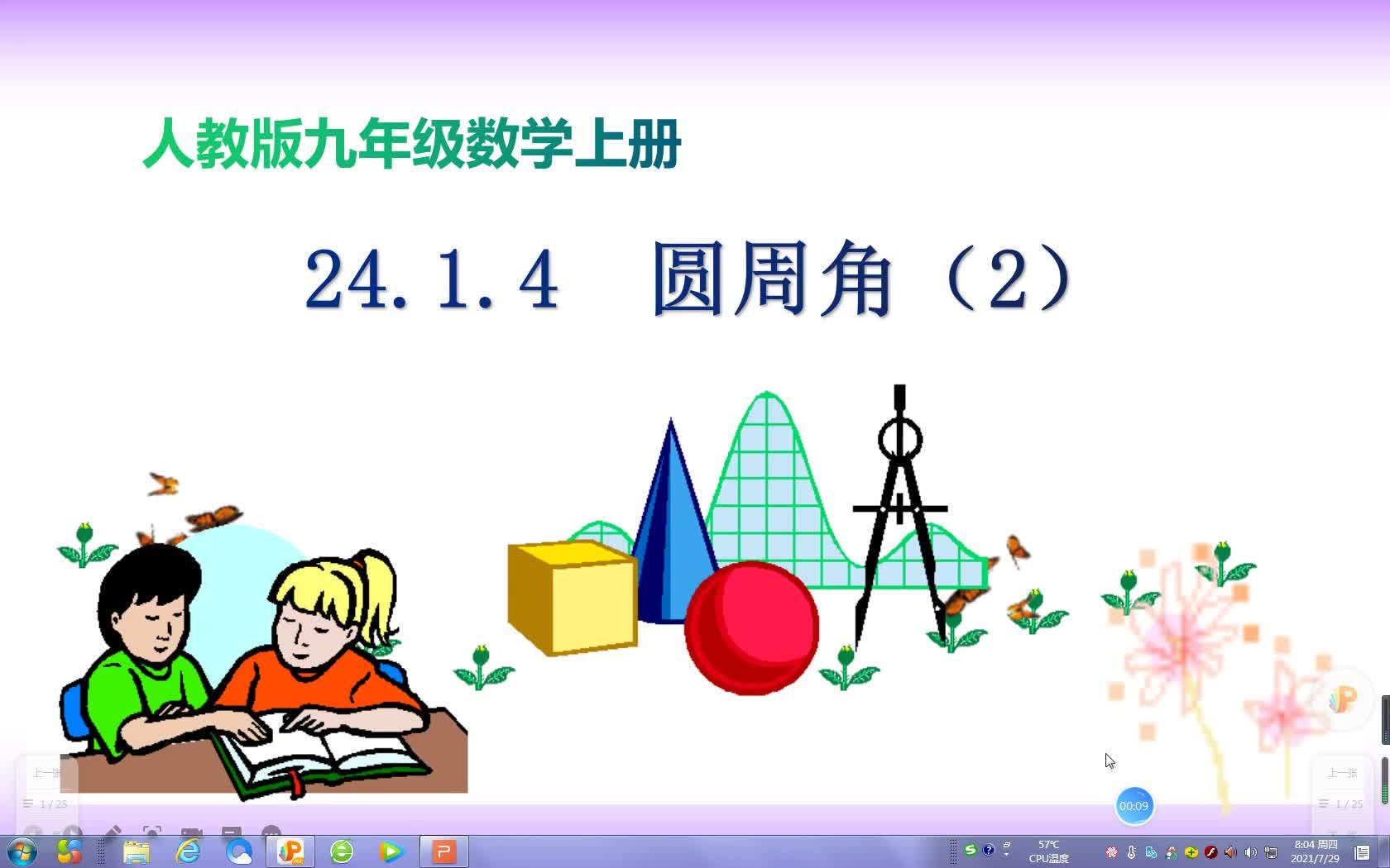 24.1.4  圆周角(2)视频微课 2021--2022学年人教版数学九年级上册