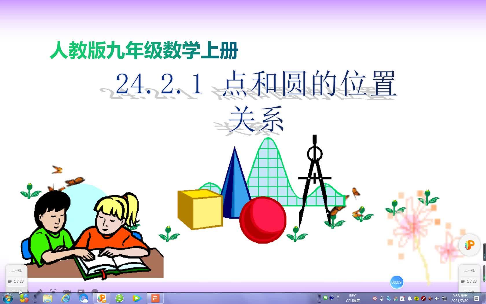 24.2.1点和圆的位置 关系视频微课 2021--2022学年人教版数学九年级上册