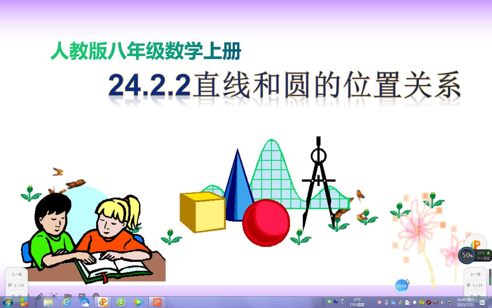 24.2.2直线和圆的位置关系视频微课 2021--2022学年人教版数学九年级上册