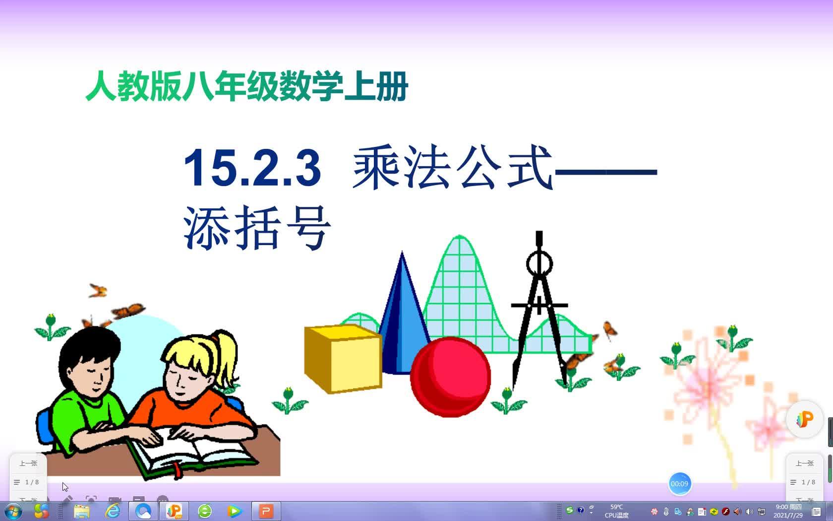 14.2.3乘法公式——添括号视频微课  2021--2022学年人教版数学八年级上册