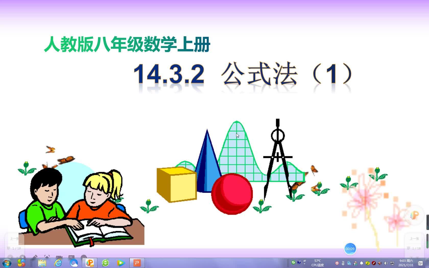 14.3.2  公式法(1)视频微课 2021--2022学年人教版数学八年级数学上册