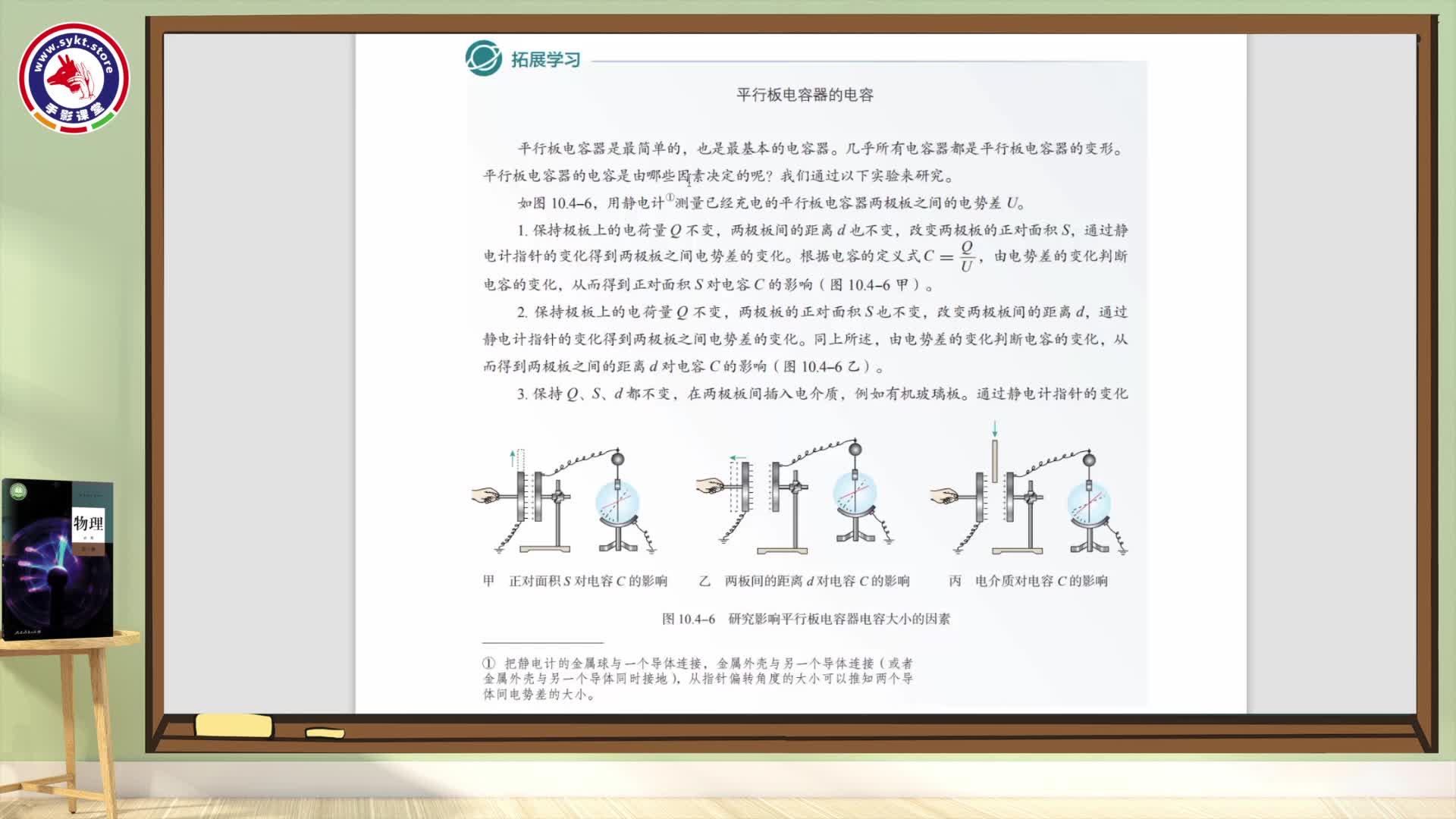 (视频)10.4电容器的电容—拓展学习:平行板电容器的电容(教材同步精讲)-【手影物理】2021版高中物理必修第三册(人教版)
