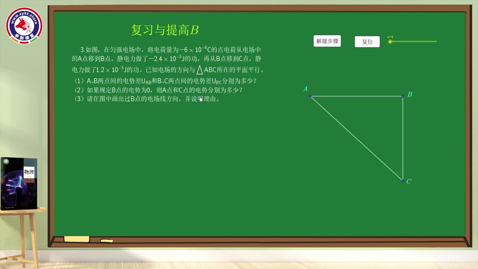 (视频)第十章 静电场中的能量—复习与提高B组第3题(习题精讲)-【手影物理】2021版高中物理必修第三册(人教版)