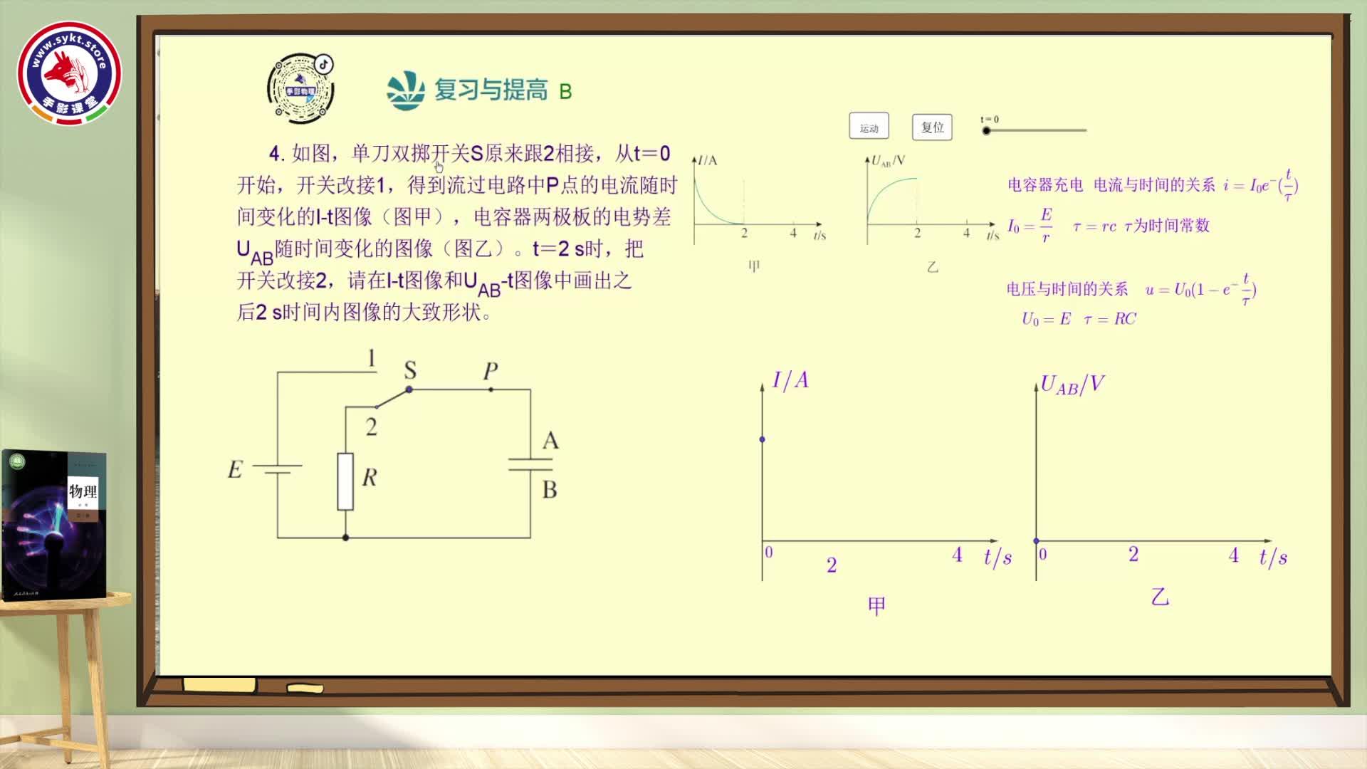 (视频)第十章 静电场中的能量—复习与提高B组第4题(习题精讲)-【手影物理】2021版高中物理必修第三册(人教版)