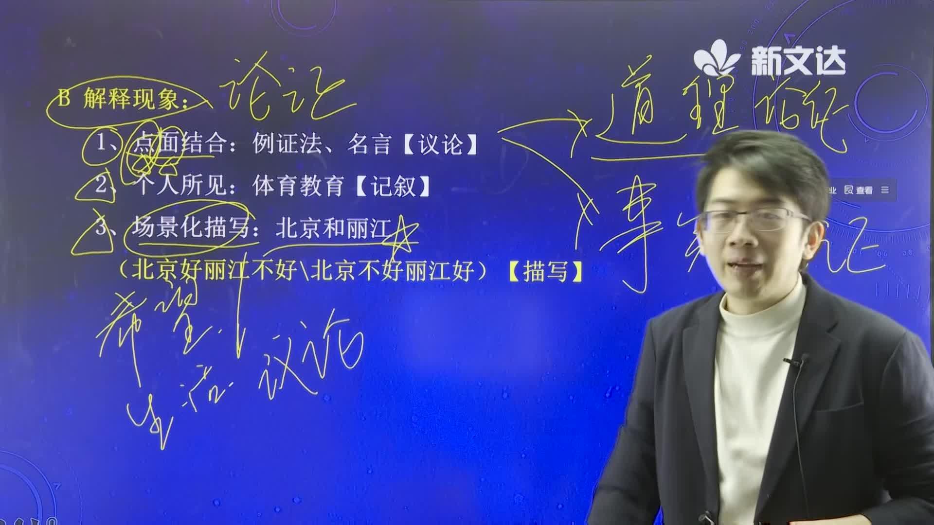 2-3【写作】审题方法体系(审题方法体系,拒绝空泛,打造框架思维)-【直击高考】清北老师教你写50分+一类文