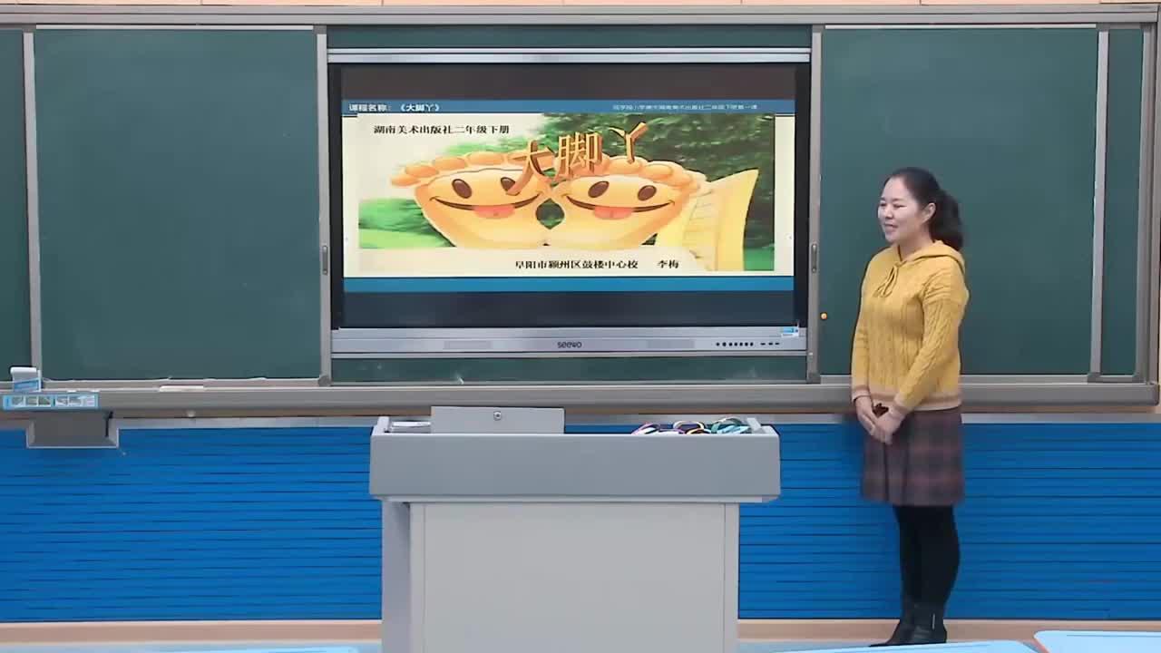 二年级美术下册视频-1 大脚丫-湘美版