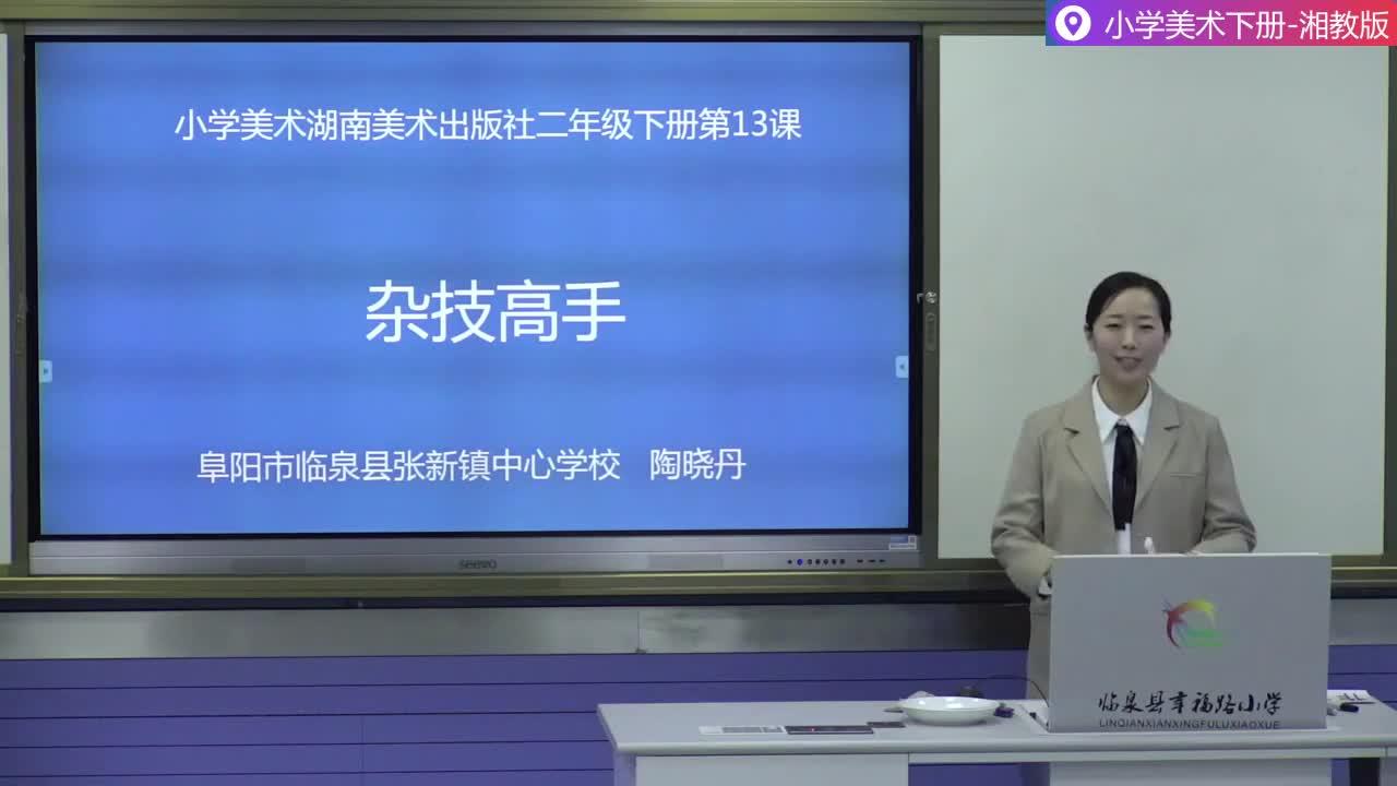 二年级美术下册视频-第13课 杂技高手-湘美版 陶晓丹