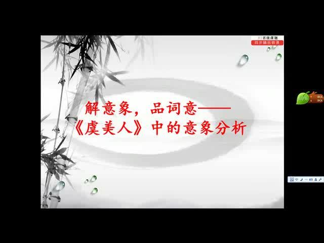 知识点01解意象,品词意(讲解)——知识点精讲微课(讲和练)