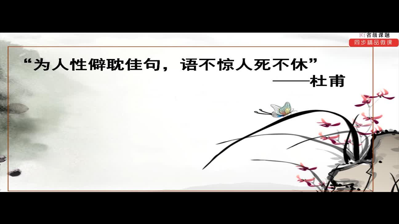 知识点02析妙字,品诗情(讲解)——知识点精讲微课(讲和练)
